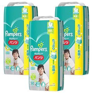 送料無料 パンパース パンツ ビッグ(XL) ウルトラジャンボ 150枚(50枚×3)