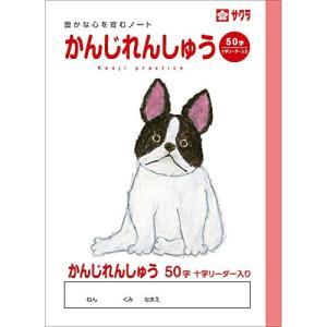 送料無料 サクラクレパス 学習帳 かんじれんしゅう 50字R NP50(10) 10冊