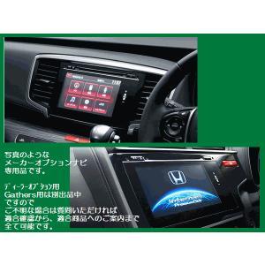 ステップワゴン(スパーダ含む) RP1・2・3・4  H27.4〜H29.9 ホンダ メーカーオプションナビ用 走行中テレビ見られるキット 適合表要確認|o-parts|02