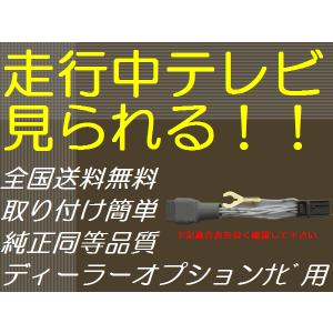 ホンダ ディーラーオプションナビ用走行中テレビ・ナビ操作キット 適合表要確認