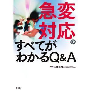 急変対応のすべてがわかるQ&A 照林社 ナース 看護師 書籍 ガイドライン 急変 佐藤憲明