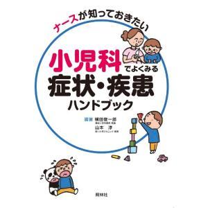 ナースが知っておきたい 小児科でよくみる症状・疾患ハンドブック 照林社 ナース 看護師 書籍 小児科