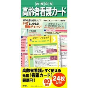 お役立ち 高齢者看護カード 照林社 ナース 看護師 書籍 看護学生 看護学