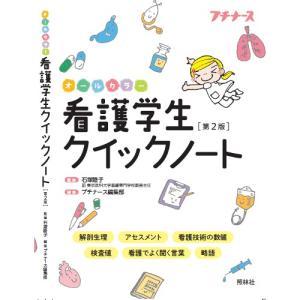 看護学生クイックノート 第2版 照林社 ナース 看護師 書籍 看護学生 看護学
