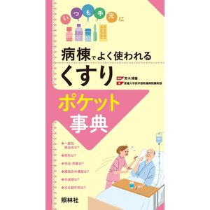 病棟でよく使われる「くすり」ポケット事典 照林社 ナース 看護師 書籍 看護学生 看護学