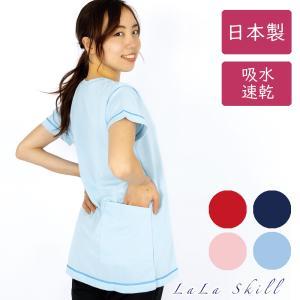 後ろポケット Tシャツ 介護ウェア 日本製 吸汗 UV ララスキル 施設 介護士 病院 訪問介護 領...