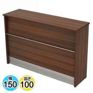 木製 ハイカウンター 幅150  奥行45 高さ100 ブラウン木目  接客カウンター  受付カウンター  お客様組立  HCM-1545-DB o-samurai