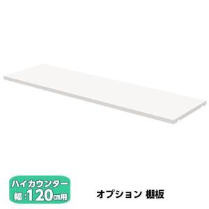 ハイカウンター 幅120用棚板 ホワイト  受付カウンター  接客カウンター  オプション  お客様組立  HCS-12SH-WH o-samurai