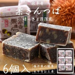 栗きんつば 6個入り 永平寺 栗 きんつば 福井 銘菓 お土産