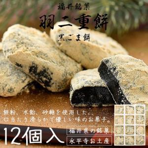 羽二重餅 黒ごま餅 12個入り 永平寺 もち 詰合せ 福井 銘菓 お土産