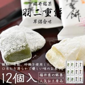 羽二重餅 草 詰合せ 12個入り(白×6個 草×6個) 餅 もち 福井 銘菓 お土産