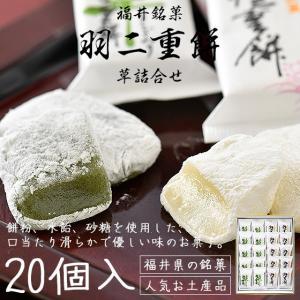 羽二重餅 草 詰合せ 20個入り(白×10個 草×10個) 餅 もち 福井 銘菓 お土産