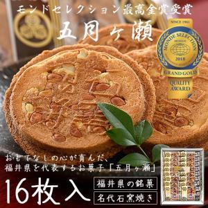 五月ヶ瀬 煎餅 16枚入り せんべい 福井 お土産 銘菓 さつきがせ o-select-fukui