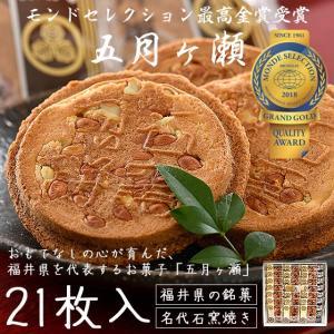 五月ヶ瀬 煎餅 21枚入り せんべい 福井 お土産 銘菓 さつきがせ o-select-fukui