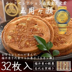 五月ヶ瀬 煎餅 32枚入り せんべい 福井 お土産 銘菓 さつきがせ o-select-fukui