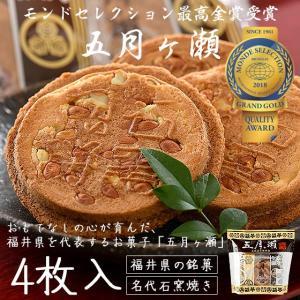 五月ヶ瀬 煎餅 4枚入り せんべい 福井 お土産 銘菓 さつきがせ o-select-fukui