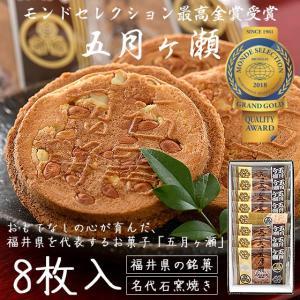 五月ヶ瀬 煎餅 8枚入り せんべい 福井 お土産 銘菓 さつきがせ o-select-fukui