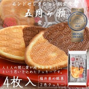 五月ヶ瀬 愛 ai 4枚入り チョコレート サンド クッキー 福井 お土産 銘菓 さつきがせ o-select-fukui