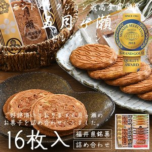 五月ヶ瀬 セレクション 16枚入り(五月ヶ瀬煎餅6枚、メイシャローズ10枚) o-select-fukui