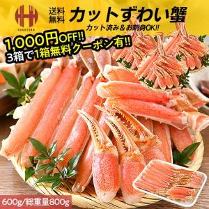 蟹 かに カニ ポーション 刺身 OK 600g(総重量約800g) ズワイガニ ずわいがに カット...
