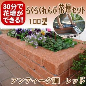 レンガ ガーデニング アンティーク調レッド らくらくれんが花壇セット100型 +穴あき半マス2個付き|o-tamatebako
