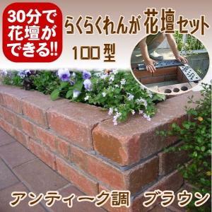 レンガ ガーデニング アンティーク調ブラウン らくらくれんが花壇セット100型 +穴あき半マス2個付き|o-tamatebako