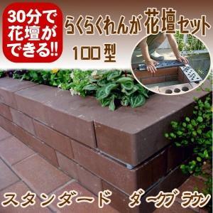 レンガ ガーデニング スタンダードダークブラウン らくらくれんが花壇セット100型 +穴あき半マス2個付き o-tamatebako