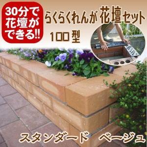 レンガ ガーデニング スタンダードベージュ らくらくれんが花壇セット100型 +穴あき半マス2個付き|o-tamatebako