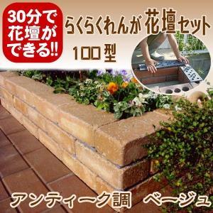 レンガ ガーデニング アンティーク調ベージュ らくらくれんが花壇セット100型 +穴あき半マス2個付き|o-tamatebako