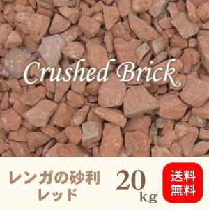 レンガの砂利/クラッシュブリック/レッド20kg入り|o-tamatebako