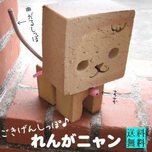 ごきげんしっぽ れんがニャン 送料無料 色を選んでください 猫の置物|o-tamatebako