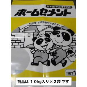 ホームセメント(簡易モルタル)10kg×2袋/砂不要/水だけでOK/送料込み8/9〜8/18まで発送できません|o-tamatebako