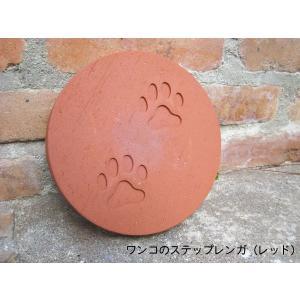 ワンコのステップレンガ レッド 1個 (20cm径×3cm厚み)|o-tamatebako