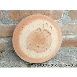 ワンコのステップレンガ ベージュ1個 (20cm径×3cm厚み)|o-tamatebako