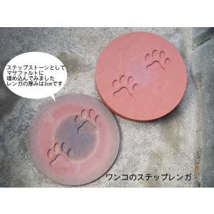 ワンコのステップレンガ ブラウン(写真左)1個 (20cm径×3cm厚み)|o-tamatebako