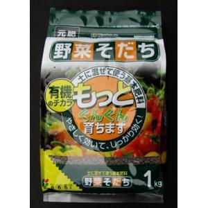 花ごころ肥料 野菜そだち1kg入り(元肥)
