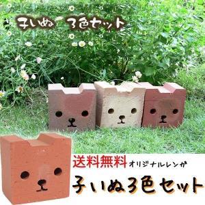 レンガの置物 子いぬ(子犬の顔のくりぬき)3色セット 送料無料|o-tamatebako