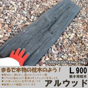 アルウッドL900/コンクリート製枕木/長さ約86〜88cm×幅22.5cm×厚さ4.5cm|o-tamatebako