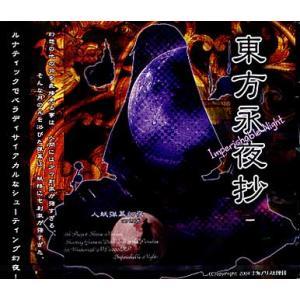 東方永夜抄 〜Imperishable Night.〜|o-trap
