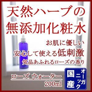 低刺激 無添加化粧水 ローズウォーター KENSO 健草医学舎 o-trap