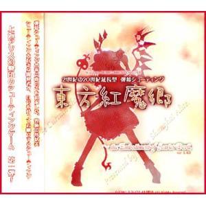 東方紅魔郷 〜the Embodiment of Scarlet Devil.(同人ソフト)|o-trap