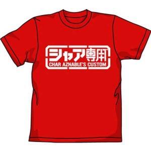 機動戦士ガンダム Tシャツ シャア専用 RED-XL【予約 再販 12月上旬 発売予定】|o-trap