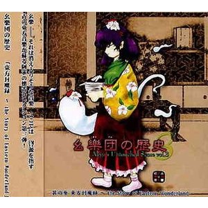 幺樂団の歴史3 Akyu's Untouched Score vol.3 東方封魔録 〜the Story of Eastern Wonderland〜|o-trap