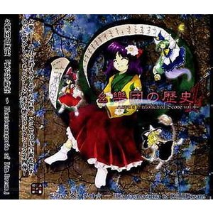 幺樂団の歴史4 Akyu's Untouched Score vol.4 東方夢時空 〜Pantasmagria of Dim.Dream〜|o-trap
