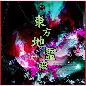 東方地霊殿 〜Subterranean Animism.〜|o-trap