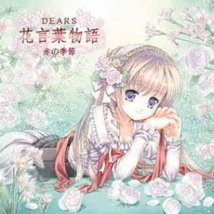 DEARS花言葉物語〜赤の季節〜 o-trap