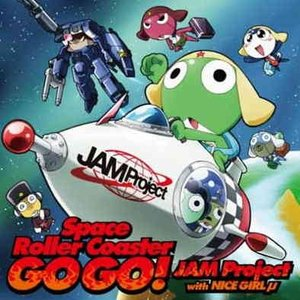 超劇場版 ケロロ軍曹 4 「ケロ0 出発だよ!全員集合!!」 主題歌 「Space Roller Coaster GO GO!」 JAM Project with NICE GIRLμ o-trap