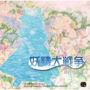 妖精大戦争 〜東方三月精 (上海アリス幻樂団)|o-trap