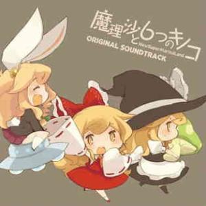 魔理沙と6つのキノコ ORIGINAL SOUNDTRACK|o-trap