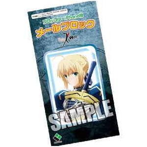 Fate/Zero ブロッコリーiPhone用メールブロック セイバー|o-trap